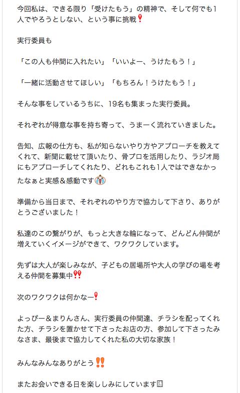 スクリーンショット(2017-02-22 14.37.50)