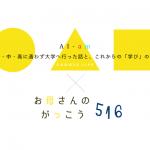 < 5/13 > 岩切弥生さん(中島芭旺さんのママ)と吉田晃子のトークライブを開催します!
