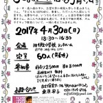 < 4/30・山口 > 吉田晃子・星山海琳トークライブ