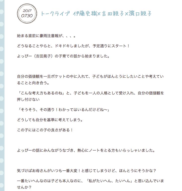スクリーンショット(2017-08-03 23.11.31)
