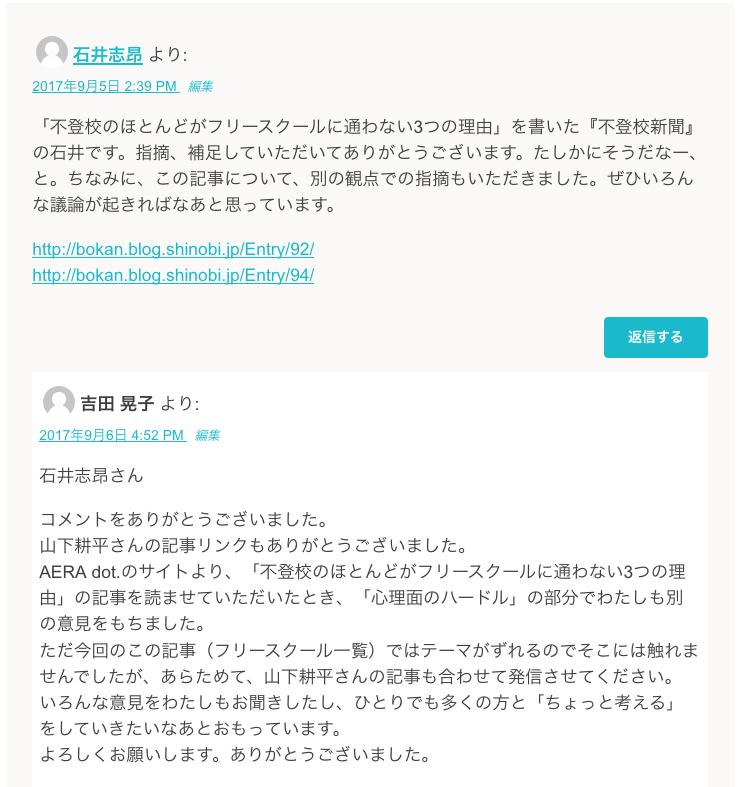 スクリーンショット(2017-09-06 22.32.04)