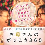 よっぴー・まりんのオンラインサロン「お母さんのがっこう365」オープンしました!