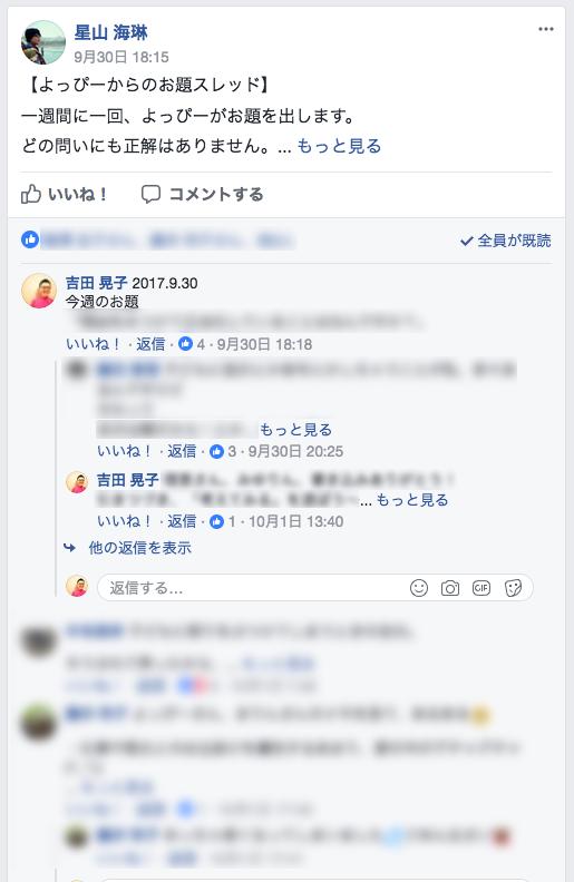 スクリーンショット(2017-10-04-12.10.24)
