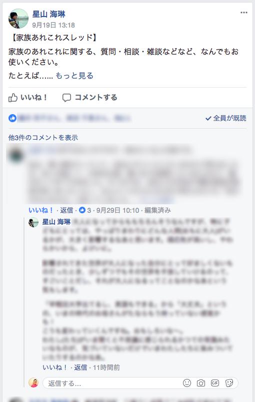 スクリーンショット(2017-10-04-12.11.30)