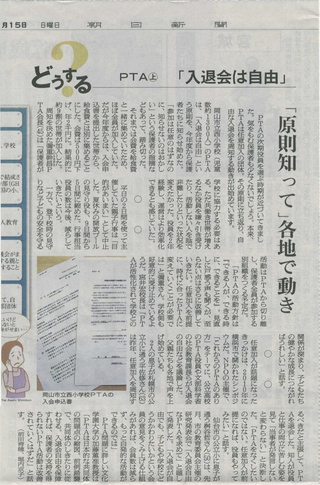 2012.01.15.asahi.kiji-2