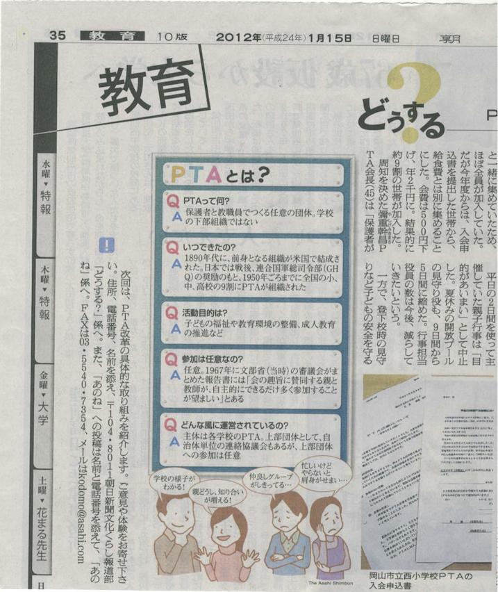 2012.01.15.asahi.kiji