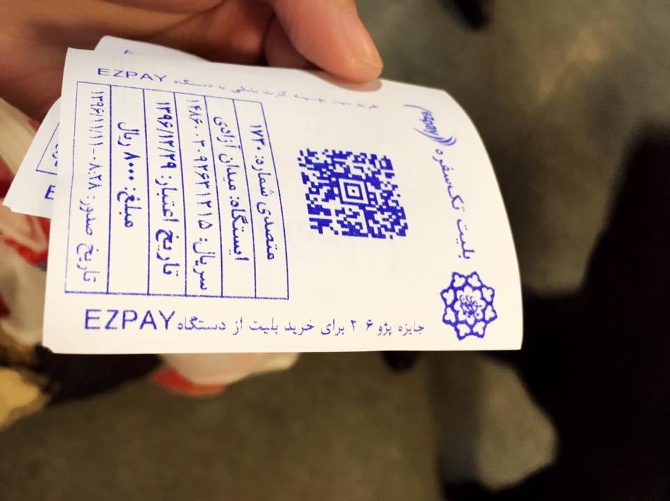 イラン(テヘラン)地下鉄メトロの切符