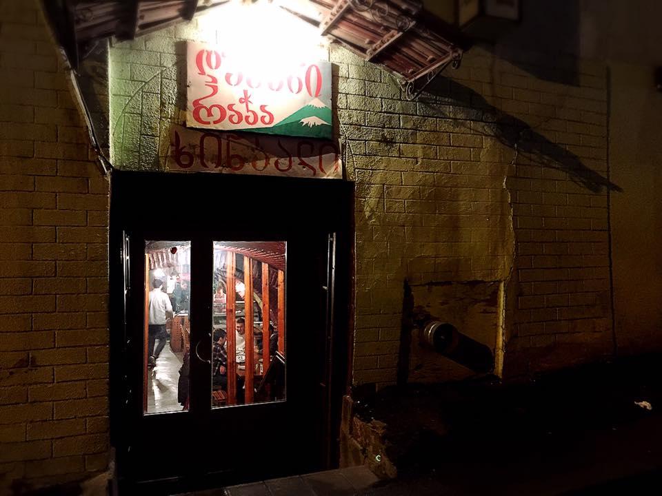 トビリシ Mikheil Lermontovi St にあるレストラン「Racha(ラチャ)」