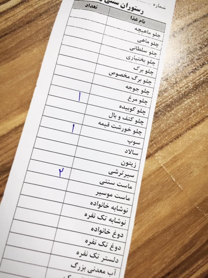イランのレストランのメニュー兼伝票