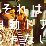 < 8/23 > よっぴーまりんのネットライブ Vol.5「こどもが親に相談しない理由」