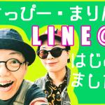 よっぴー・まりん、「LINE@」はじめました!