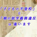 【不登校の親必見】前川喜平氏の学びの解体新書から読み解くホームスクールやフリースクールなど学校外の選択は違法ではなく憲法上存在し得ることについて