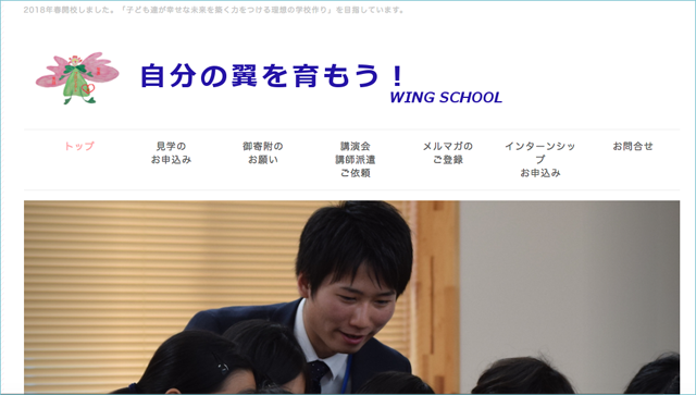 wingschool