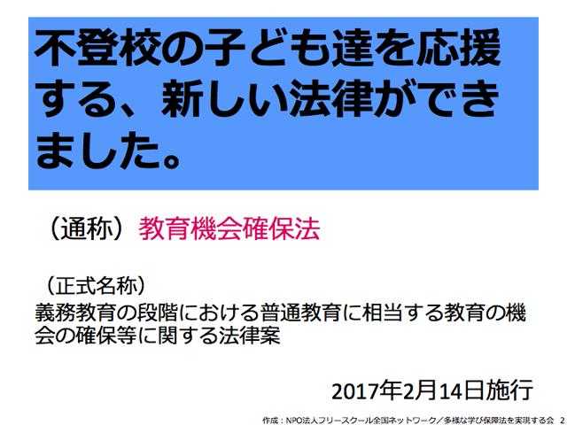 20170403kakuhohou2