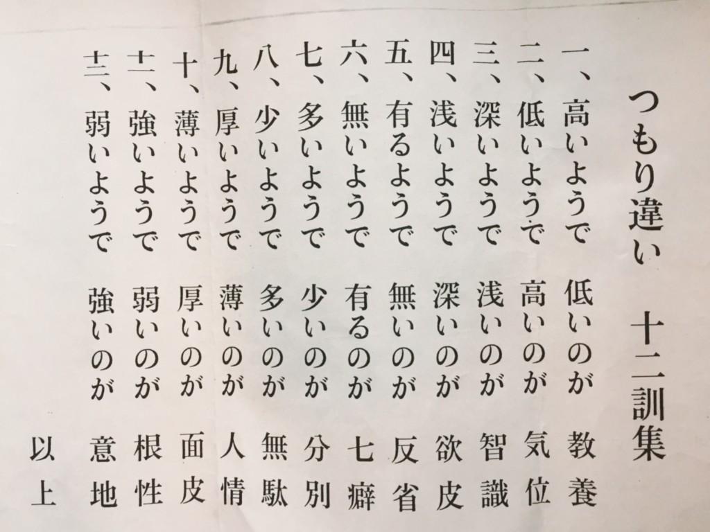 小沢道雄さんが住職になられた曹洞宗大垣法永寺でいただいた「つもり違い 十二訓集」