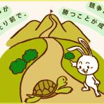 「兎と亀」は世界各国によって内容も教訓も違う『昔話にはウラがある』(新潮社)より