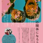 < 12/20・愛知 12/22・大阪 > 「子どもとヨコの関係になろう! – 「よい家庭」ではなく「大好きな家庭」 – 」開催のお知らせ