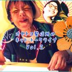 < 11/25 > ネット・トークライブ Vol.2「ゲーム三昧・Youtube三昧でも大丈夫な子、大丈夫じゃない子」