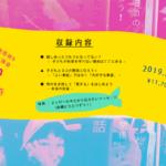 特典つき【オヤトコ発信所と勉強会 Vol.1〜3 ヨコの三部作・保存版】の予約は本日19日まで!