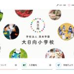 日本初、一条校としてのイエナプランスクール「大日向小学校」