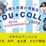 「エデュコレ2019」、今年は東京・神戸・名古屋・大分で開催されます!日程・出展団体ほか