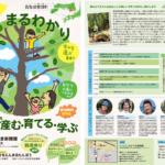 自然の中で産む、育てる、学ぶ。鳥取・智頭町の森のようちえん&サドベリスクールの紹介イベントが東京で開催されます!
