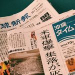 琉球新報と沖縄タイムス二紙から「不登校」が消えたのはなぜか?