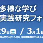 < 2/21・3/1 >「第7回多様な学び実践研究フォーラム」が東京・早稲田で開催されます