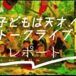 西郷孝彦さんは休校中「宿題するのはムダ、自分の好きなことすればいい」と言う『子どもは天才!トークライブ特別版』レポート