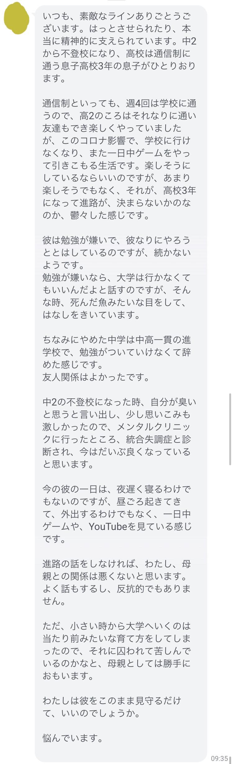 LINE@のご相談