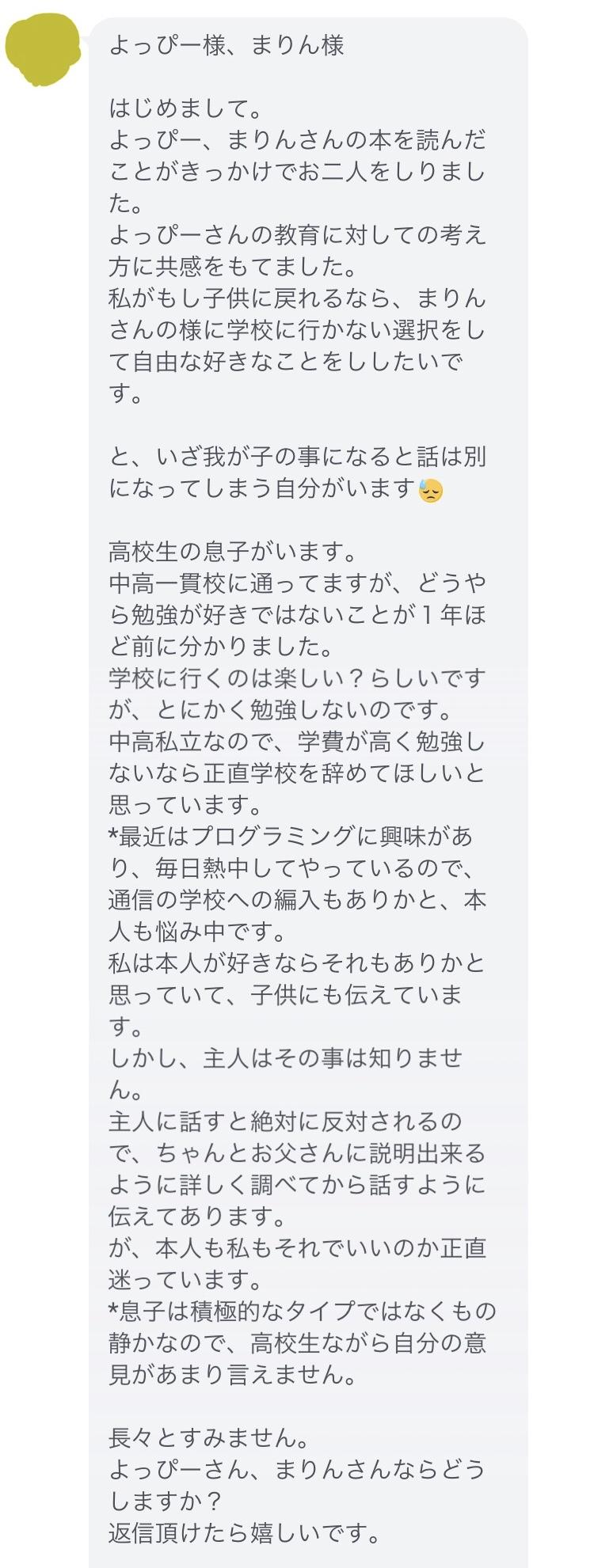 LINE@へのメッセージ