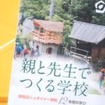 シュタイナー学校ってどんな学校?『親と先生でつくる学校 ー 京田辺シュタイナー学校 12年間の学び』をもとに紹介します。