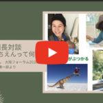 """<span class=""""title"""">「森のようちえん 大阪フォーラム2020」レポートと見逃し配信のお知らせ</span>"""