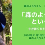 "<span class=""title"">「森のようちえん大阪 フォーラム2020」ゲスト出演のおしらせ</span>"