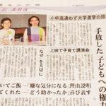 """<span class=""""title"""">長野県上田市での講演会を取材していただきました! 「勉強していなかった自分を1ミリも恐れていない」ということ</span>"""