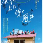 """<span class=""""title"""">子どもを主役にさせたい大人たち—新田サドベリースクール『屋根の上に吹く風は』を他のサドベリースクールはどう観る?</span>"""